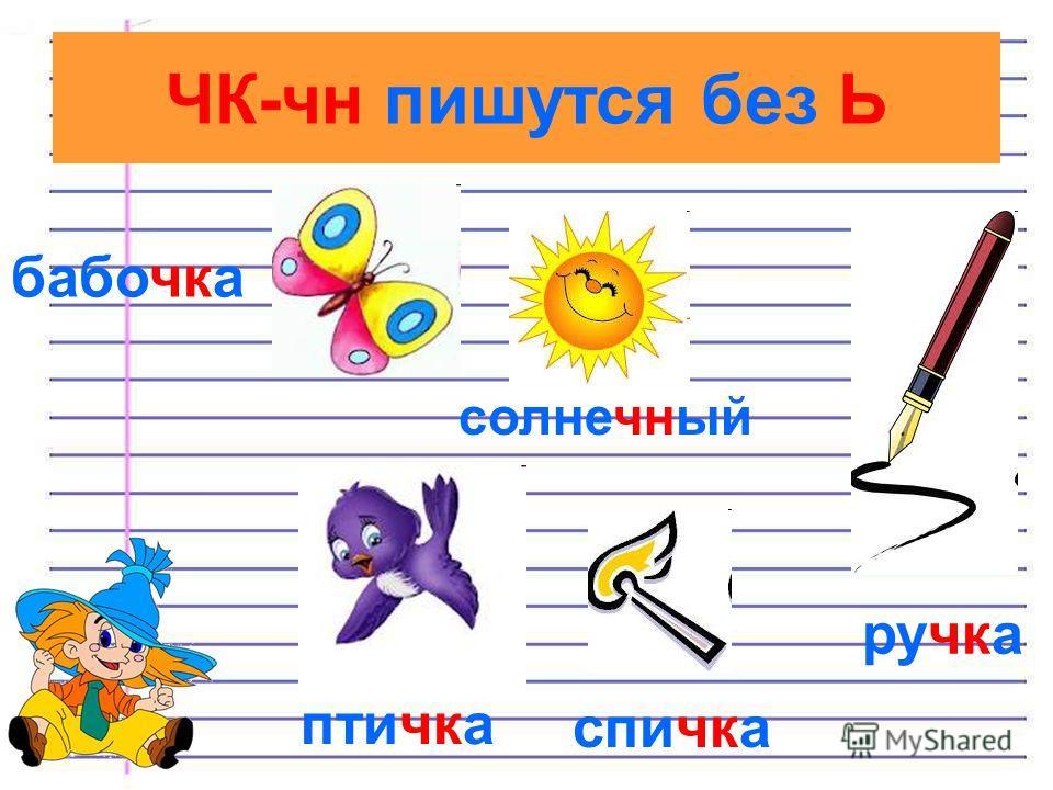 ЧК-чн пишутся без Ь бабочка солнечный ручка птичка спичка