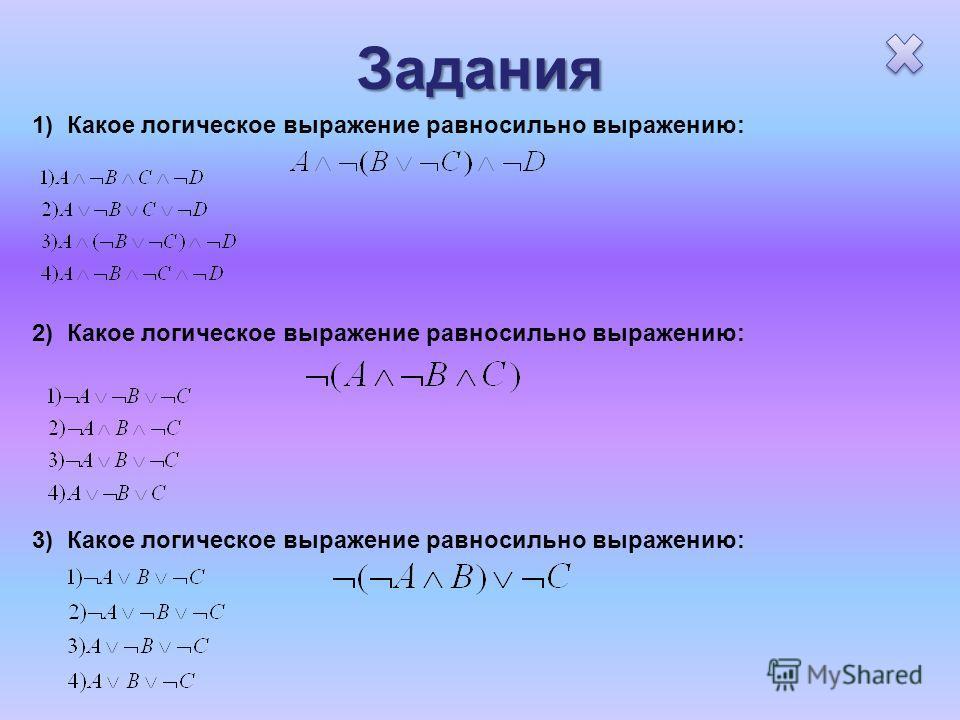 Задания 1) Какое логическое выражение равносильно выражению: 2) Какое логическое выражение равносильно выражению: 3) Какое логическое выражение равносильно выражению:
