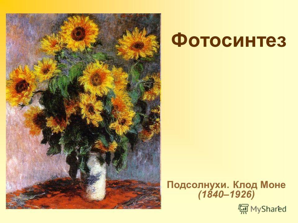 1 Фотосинтез Подсолнухи. Клод Моне (1840–1926)