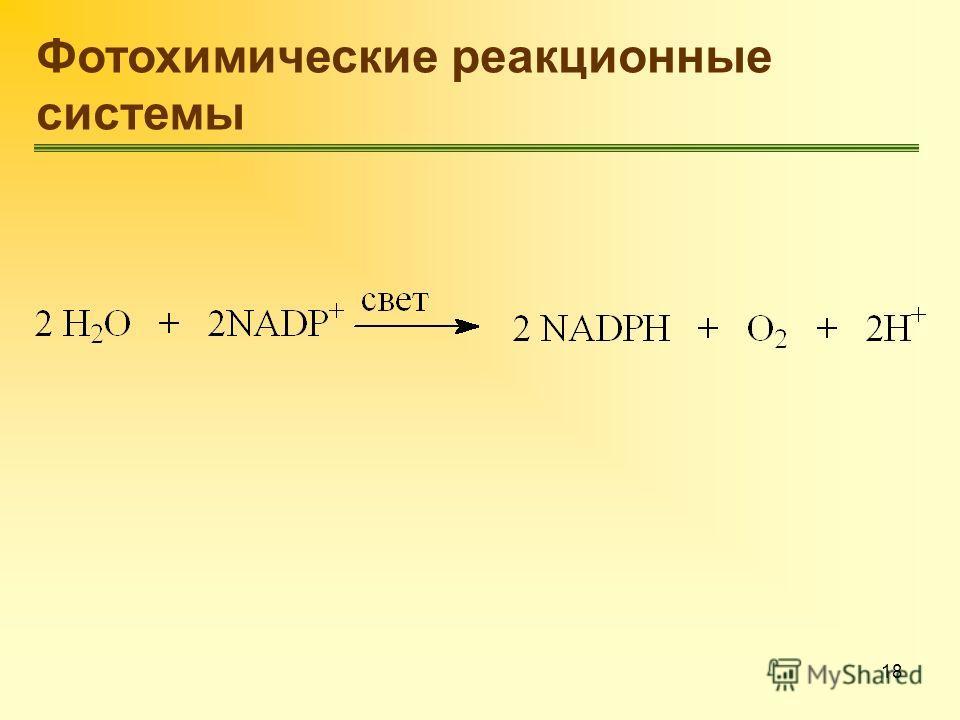 18 Фотохимические реакционные системы