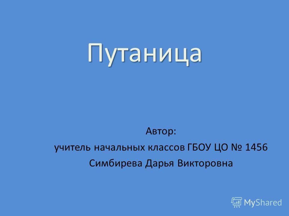 Путаница Автор: учитель начальных классов ГБОУ ЦО 1456 Симбирева Дарья Викторовна