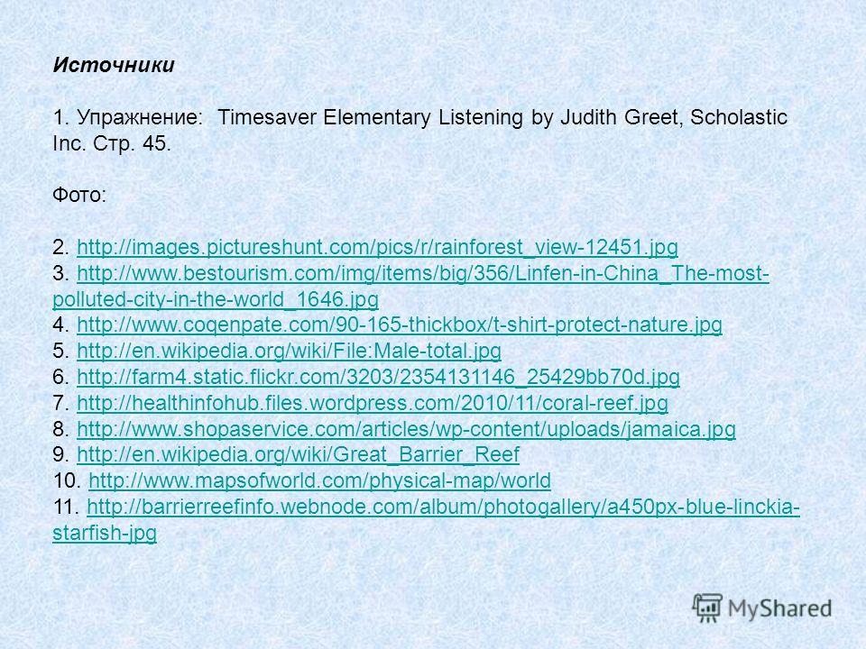 Источники 1. Упражнение: Timesaver Elementary Listening by Judith Greet, Scholastic Inc. Стр. 45. Фото: 2. http://images.pictureshunt.com/pics/r/rainforest_view-12451.jpghttp://images.pictureshunt.com/pics/r/rainforest_view-12451.jpg 3. http://www.be