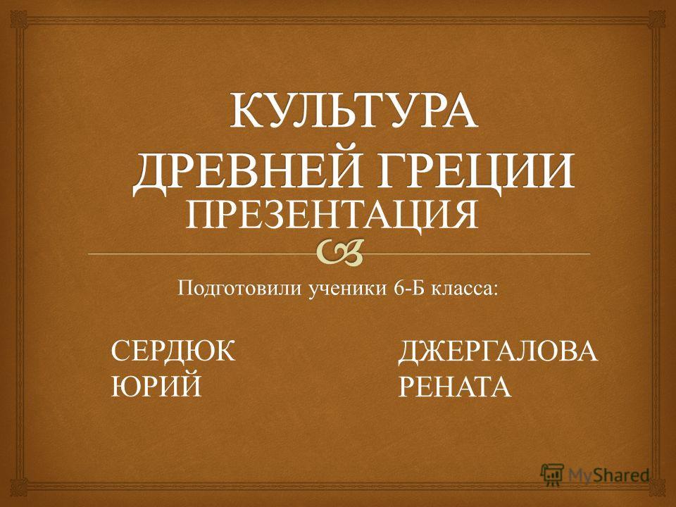 Подготовили ученики 6- Б класса : ПРЕЗЕНТАЦИЯ СЕРДЮК ЮРИЙ ДЖЕРГАЛОВА РЕНАТА