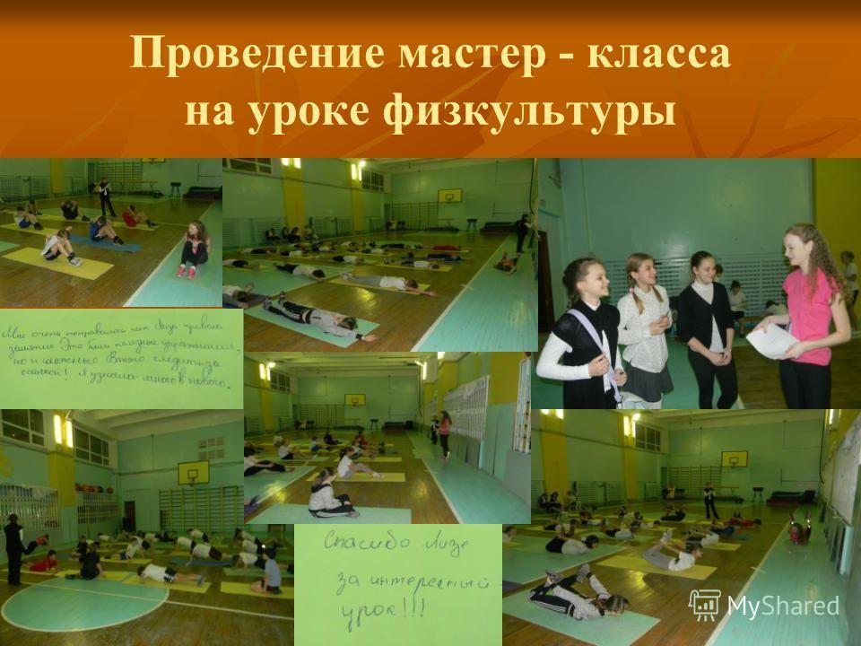 Проведение мастер - класса на уроке физкультуры