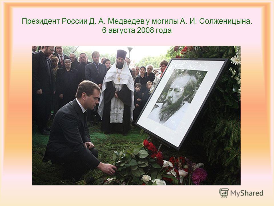 Президент России Д. А. Медведев у могилы А. И. Солженицына. 6 августа 2008 года