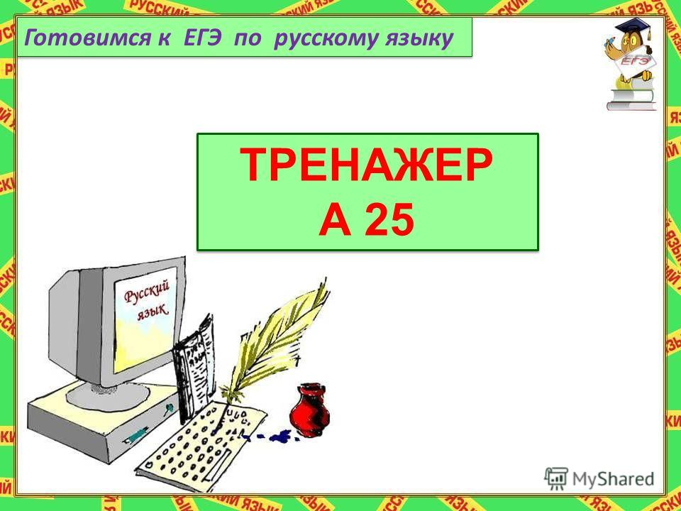 тренажёр А 25 ТРЕНАЖЕР А 25 ТРЕНАЖЕР А 25 Готовимся к ЕГЭ по русскому языку