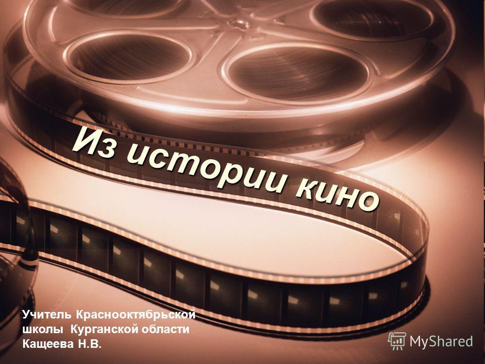 Презентация на тему современное кино