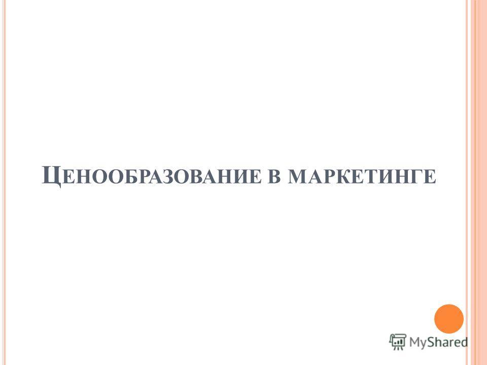 Ц ЕНООБРАЗОВАНИЕ В МАРКЕТИНГЕ