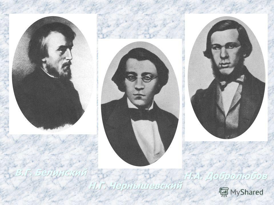 Н.А. Добролюбов Н.Г. Чернышевский В.Г. Белинский