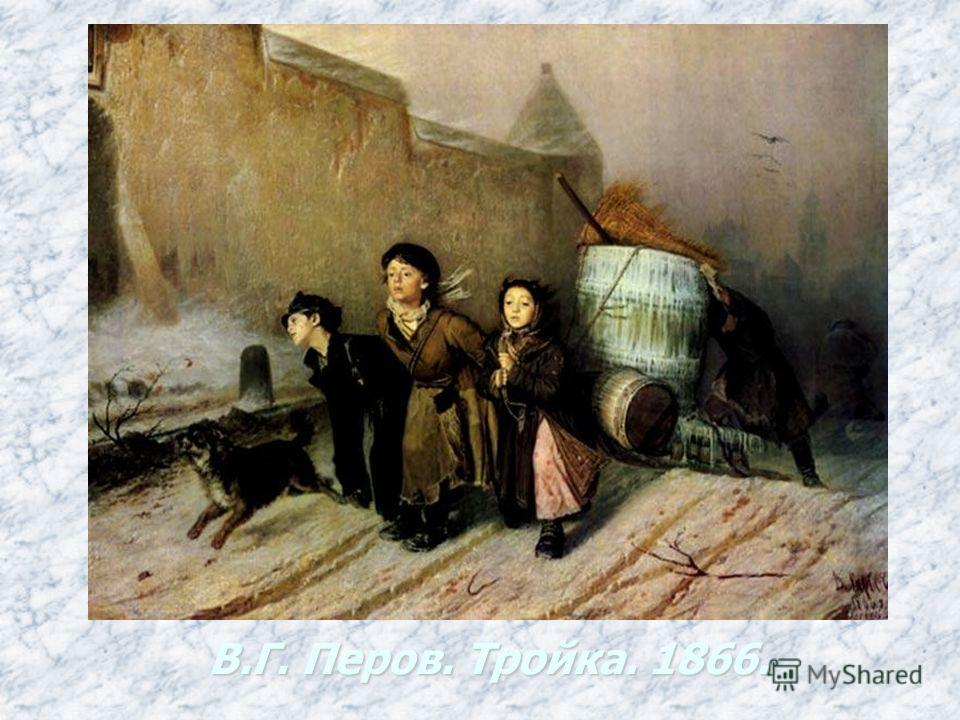 В.Г. Перов. Тройка. 1866.