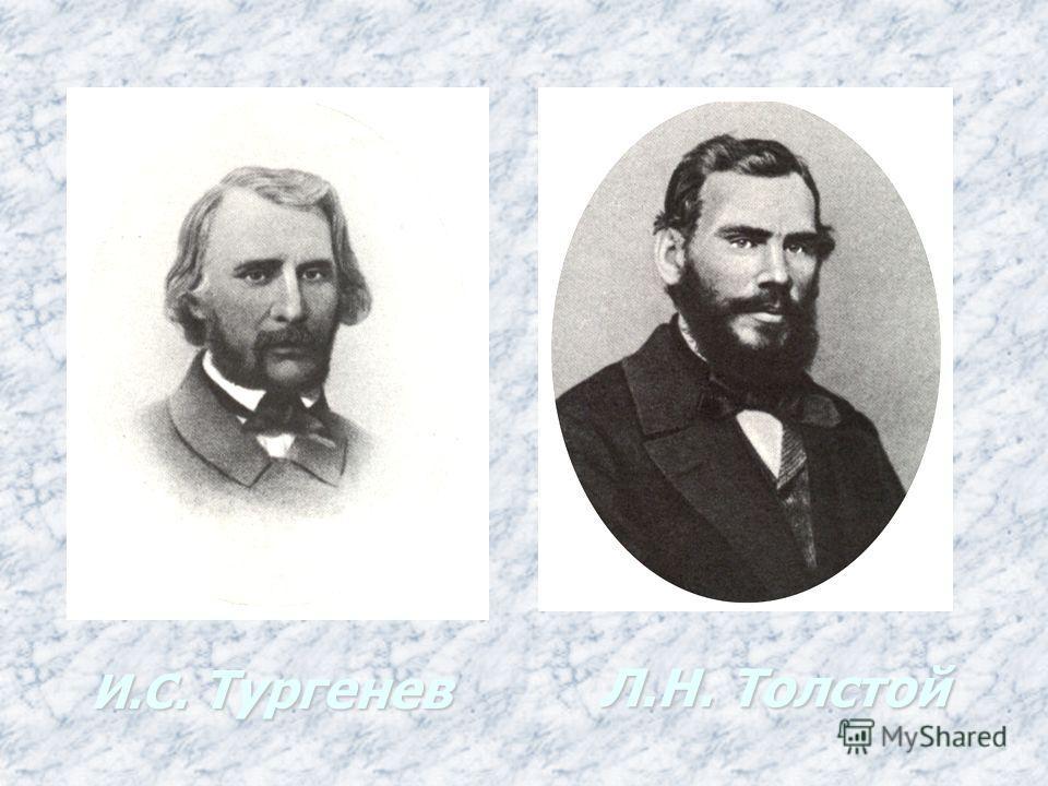 И.С. Тургенев Л.Н. Толстой
