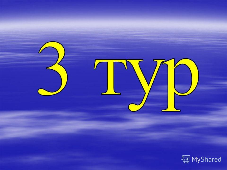Пословицы и поговорки За семью морями. За семью морями. На седьмом небе. На седьмом небе. Семеро одного не ждут. Семеро одного не ждут. Семь бед - один ответ. Семь бед - один ответ. Семь раз примерь (отмерь), один раз отрежь. Семь раз примерь (отмерь