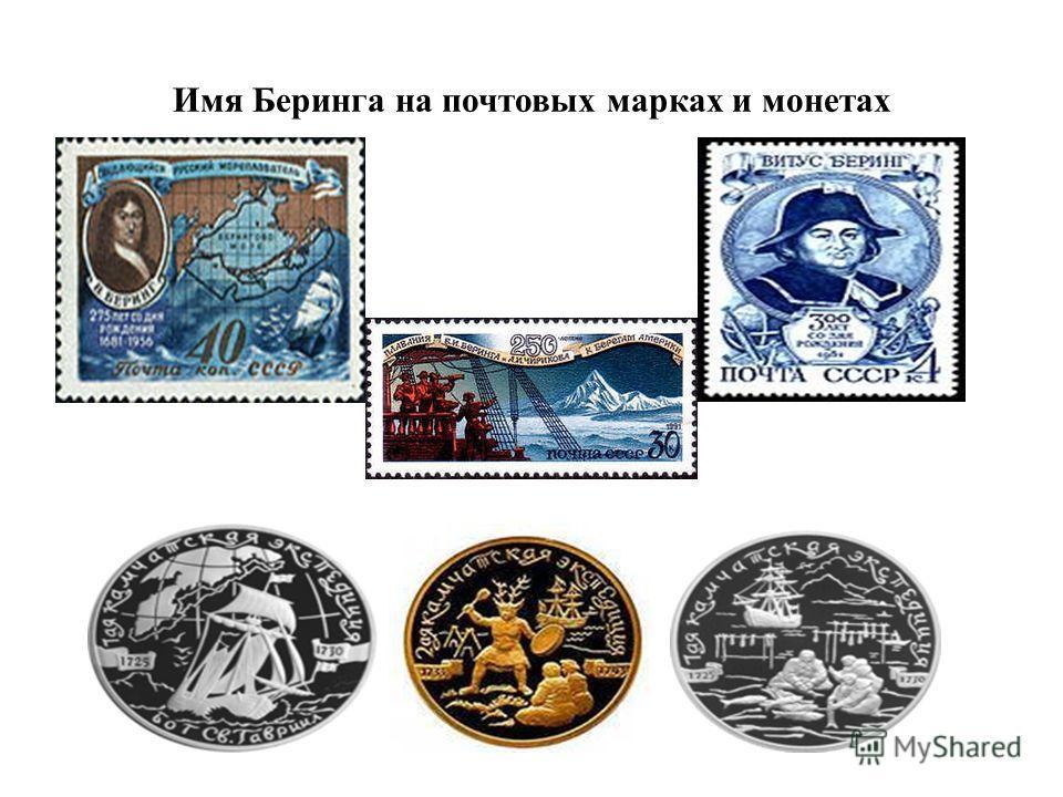Имя Беринга на почтовых марках и монетах