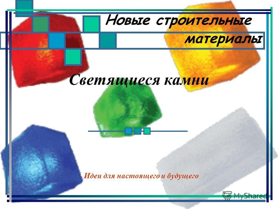 Светящиеся камни Идеи для настоящего и будущего Новые строительные материалы
