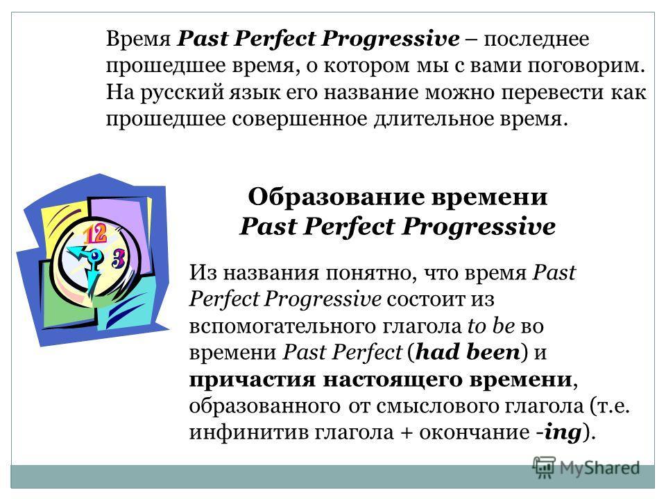 Тему past perfect progressive презентация время