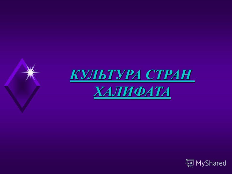 КУЛЬТУРА СТРАН ХАЛИФАТА