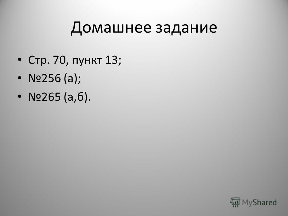 Домашнее задание Стр. 70, пункт 13; 256 (а); 265 (а,б).