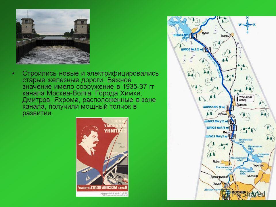 Строились новые и электрифицировались старые железные дороги. Важное значение имело сооружение в 1935-37 гг канала Москва-Волга. Города Химки, Дмитров, Яхрома, расположенные в зоне канала, получили мощный толчок в развитии.