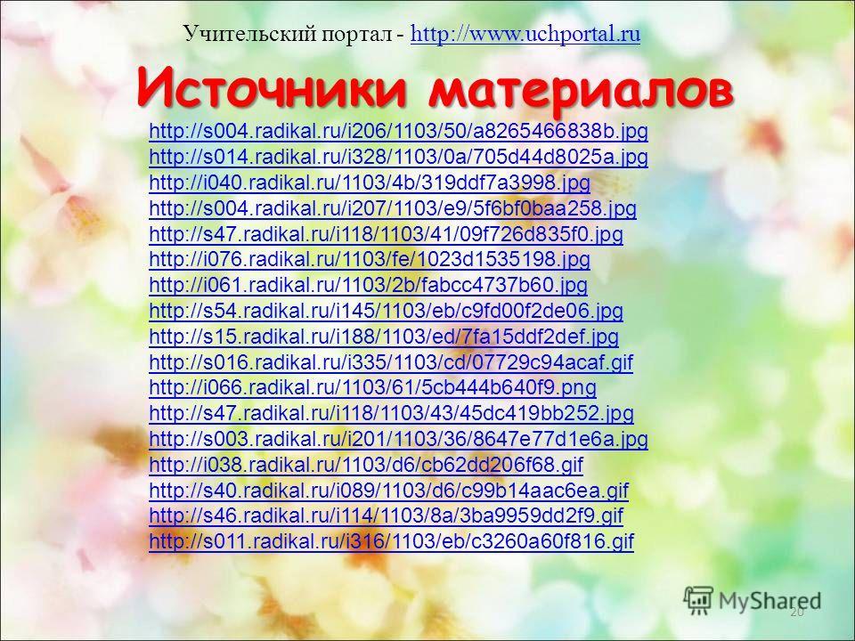 20 Источники материалов http://s004.radikal.ru/i206/1103/50/a8265466838b.jpg http://s014.radikal.ru/i328/1103/0a/705d44d8025a.jpg http://i040.radikal.ru/1103/4b/319ddf7a3998.jpg http://s004.radikal.ru/i207/1103/e9/5f6bf0baa258.jpg http://s47.radikal.