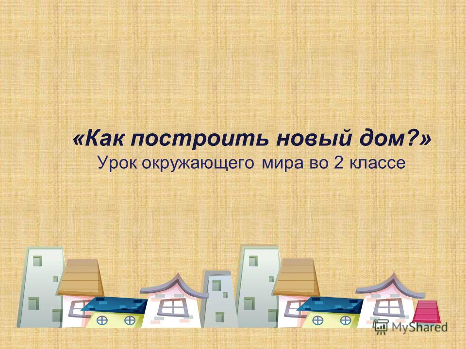 «Как построить новый дом?» Урок окружающего мира во 2 классе