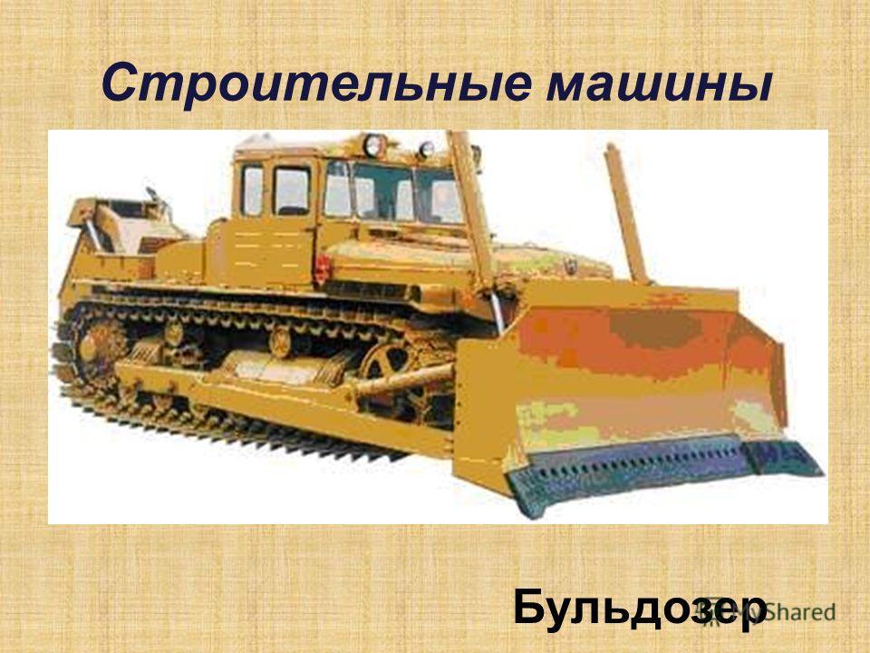 Строительные машины Бульдозер