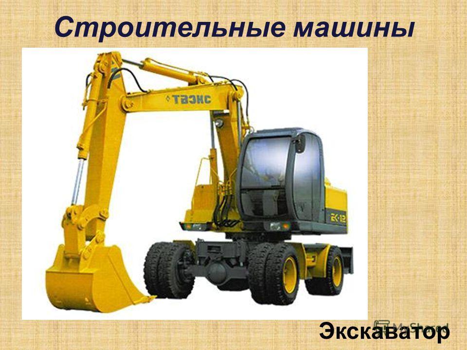 Строительные машины Экскаватор