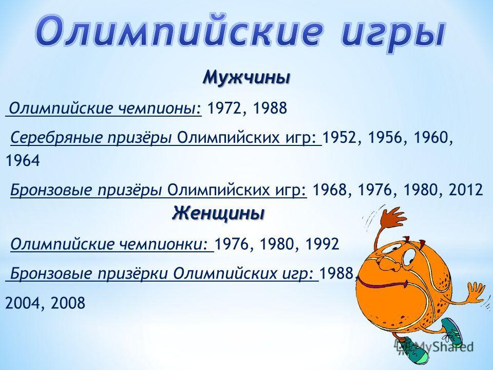 Женщины Олимпийские чемпионки: 1976, 1980, 1992 Бронзовые призёрки Олимпийских игр: 1988, 2004, 2008 Мужчины Олимпийские чемпионы: 1972, 1988 Серебряные призёры Олимпийских игр: 1952, 1956, 1960, 1964 Бронзовые призёры Олимпийских игр: 1968, 1976, 19