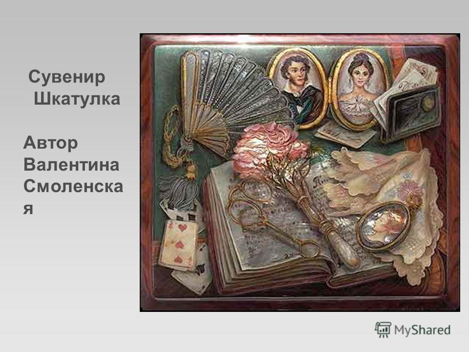 Сувенир Шкатулка Автор Валентина Смоленска я