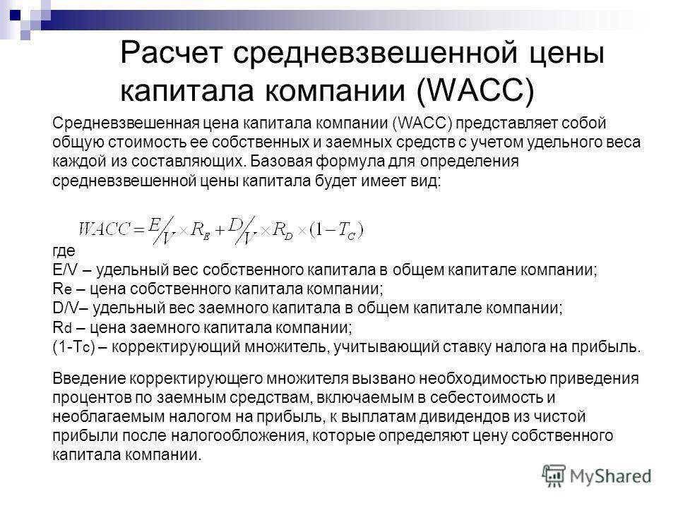 Расчет средневзвешенной цены капитала компании (WACC) Средневзвешенная цена капитала компании (WACC) представляет собой общую стоимость ее собственных и заемных средств с учетом удельного веса каждой из составляющих. Базовая формула для определения с