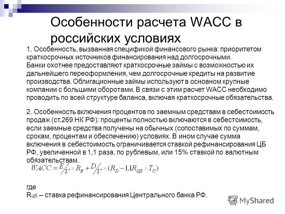 Особенности расчета WACC в российских условиях 1. Особенность, вызванная спецификой финансового рынка: приоритетом краткосрочных источников финансирования над долгосрочными. Банки охотнее предоставляют краткосрочные займы с возможностью их дальнейшег