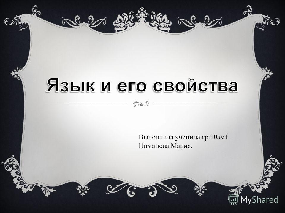 Выполнила ученица гр.10эм1 Пиманова Мария.
