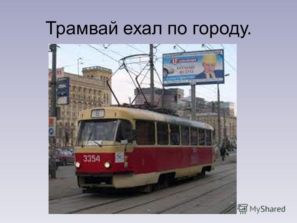 Трамвай ехал по городу.
