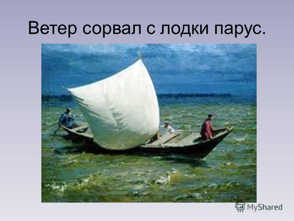 Ветер сорвал с лодки парус.