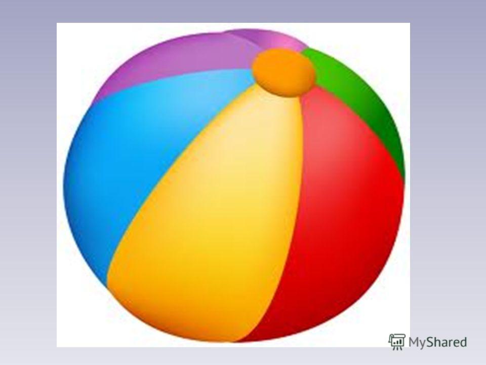 Мой весёлый, звонкий мяч, Ты куда помчался вскачь? Жёлтый, красный, голубой, Не угнаться за тобой! С. Маршак