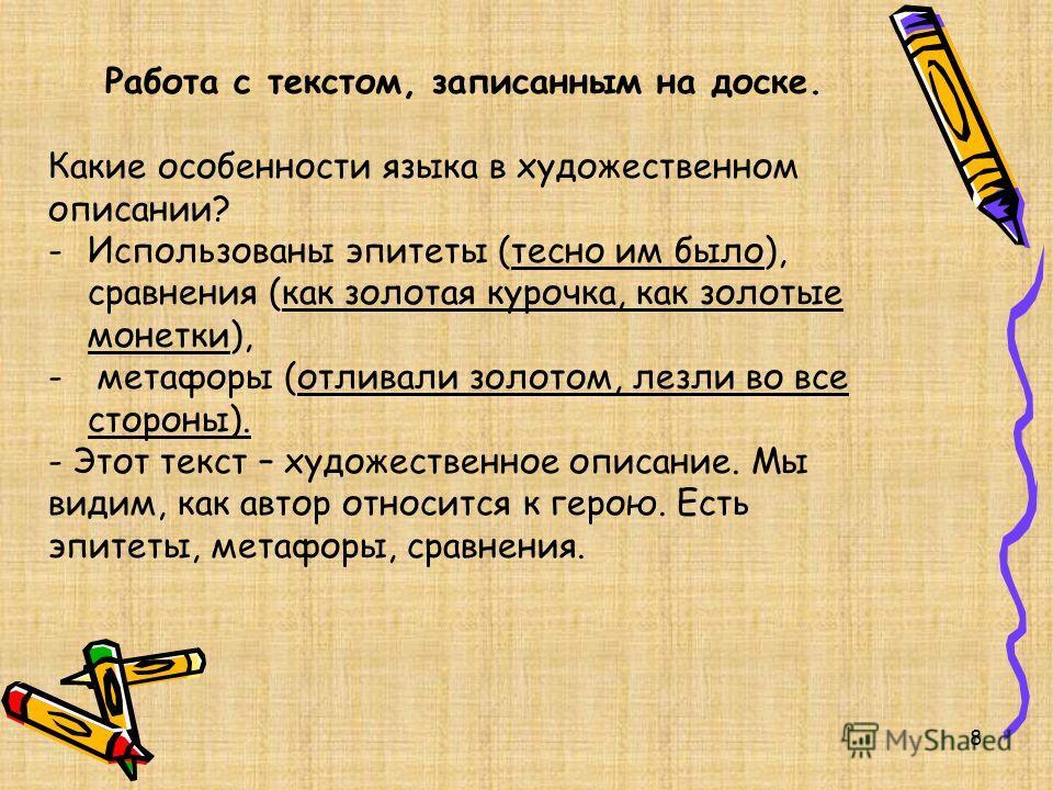 8 Работа с текстом, записанным на доске. Какие особенности языка в художественном описании? -Использованы эпитеты (тесно им было), сравнения (как золотая курочка, как золотые монетки), - метафоры (отливали золотом, лезли во все стороны). - Этот текст