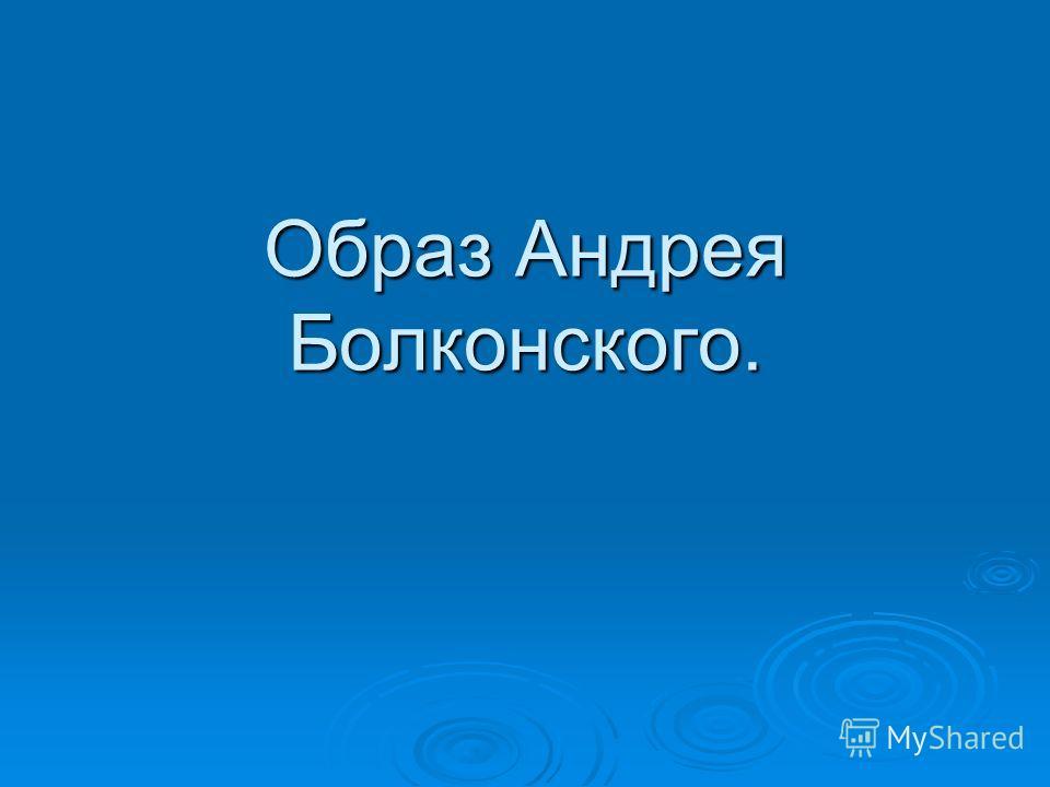 Образ Андрея Болконского.