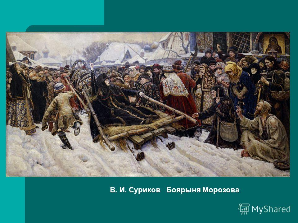 В. И. Суриков Боярыня Морозова