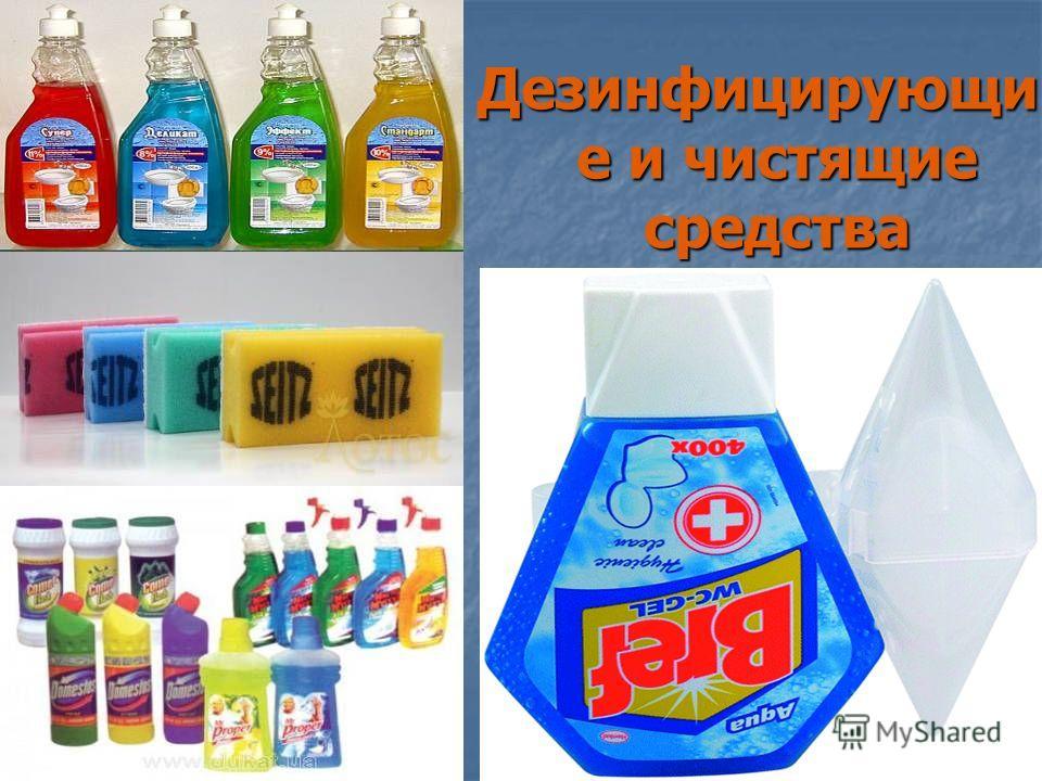 Дезинфицирующи е и чистящие средства