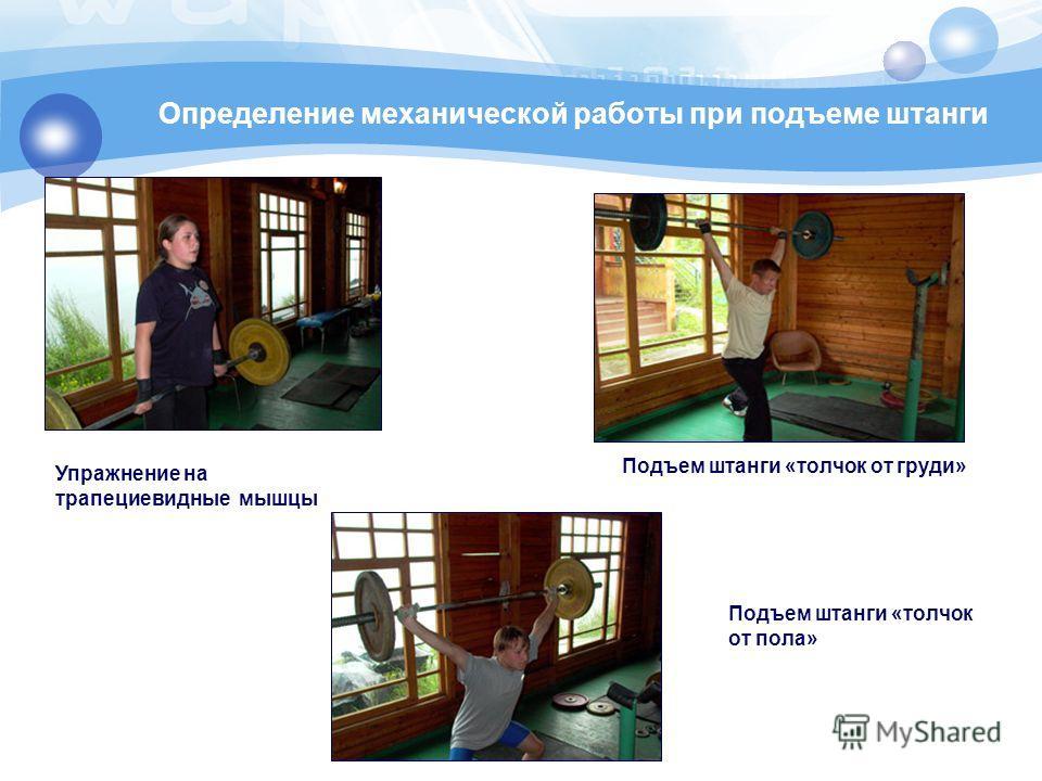 Определение механической работы при подъеме штанги Упражнение на трапециевидные мышцы Подъем штанги «толчок от груди» Подъем штанги «толчок от пола»