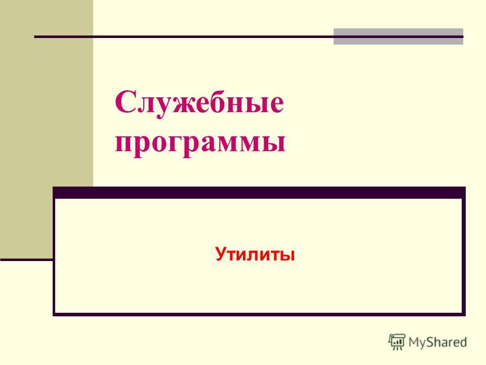Служебные программы Утилиты
