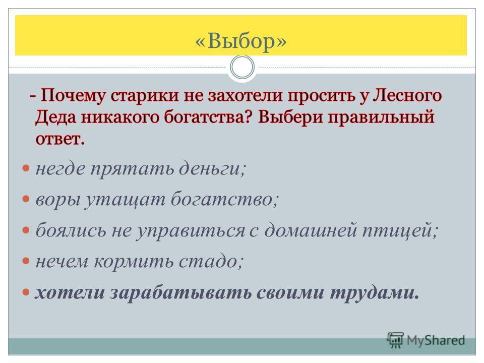 «Выбор»