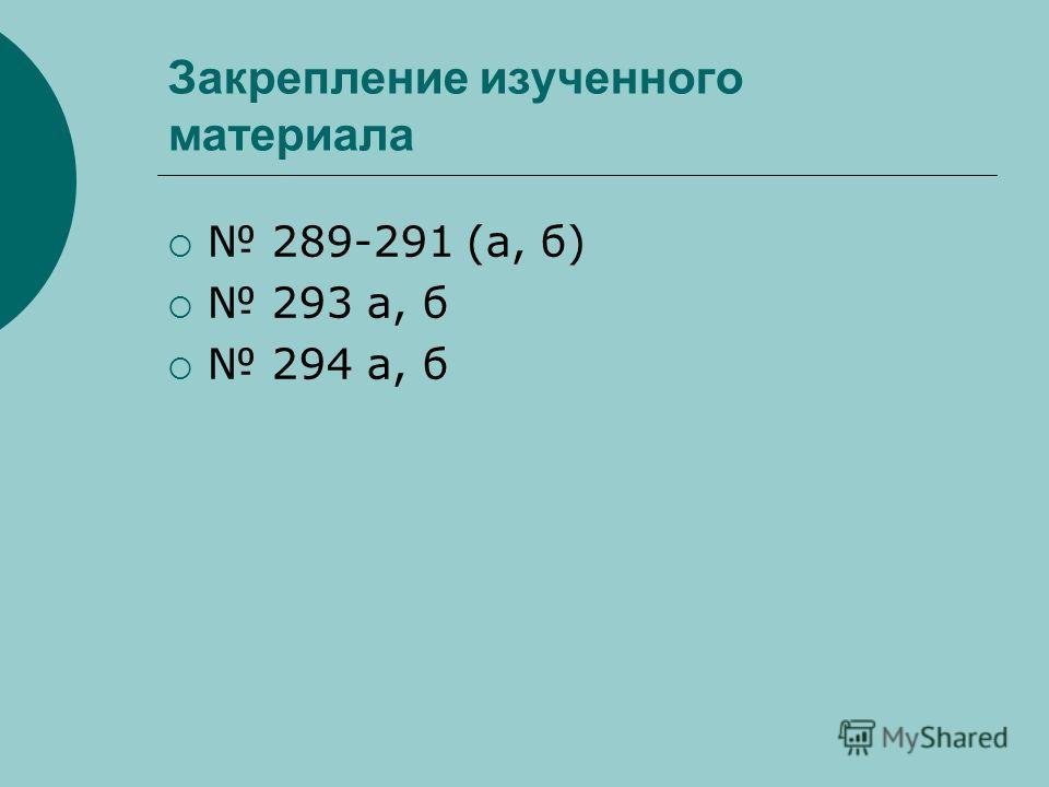 Закрепление изученного материала 289-291 (а, б) 293 а, б 294 а, б