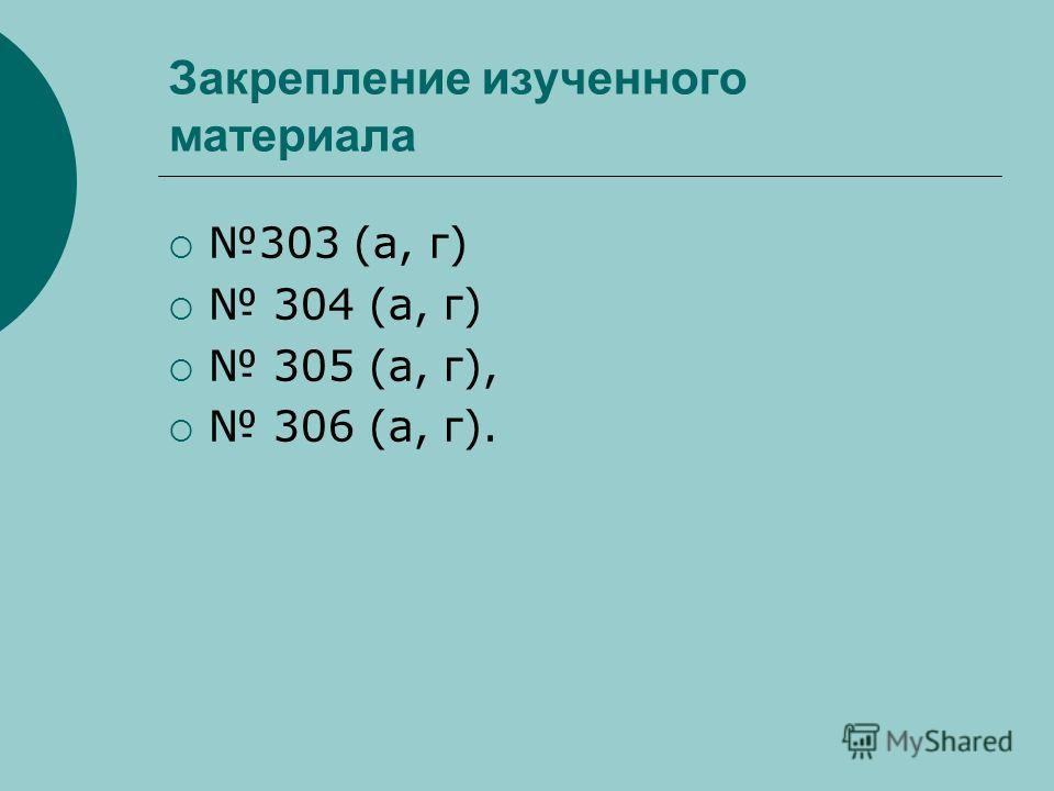 Закрепление изученного материала 303 (а, г) 304 (а, г) 305 (а, г), 306 (а, г).