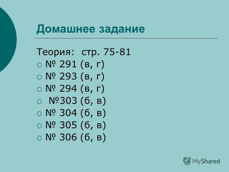 Домашнее задание Теория: стр. 75-81 291 (в, г) 293 (в, г) 294 (в, г) 303 (б, в) 304 (б, в) 305 (б, в) 306 (б, в)