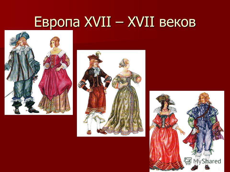 Европа XVII – XVII веков