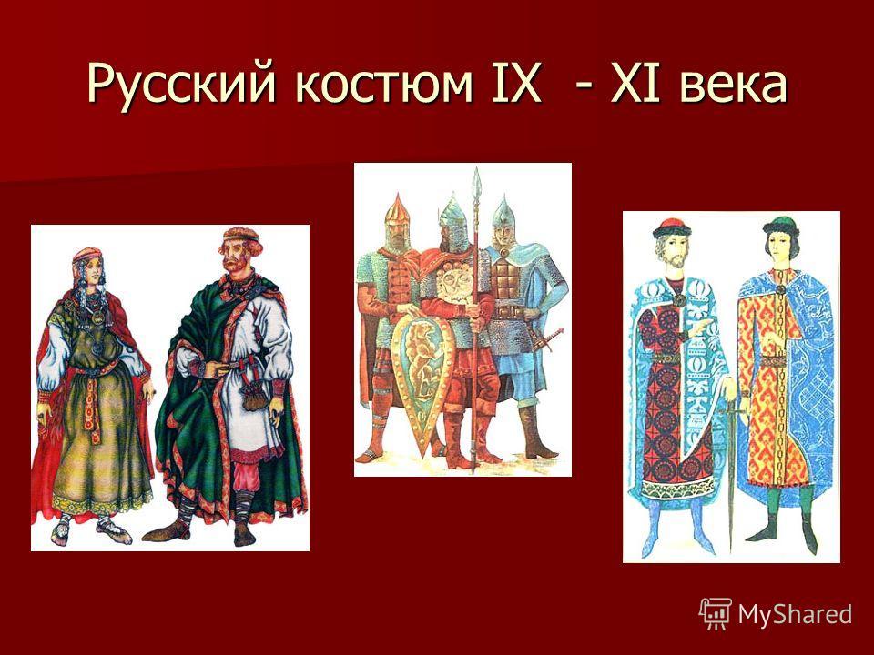 Русский костюм IX - XI века