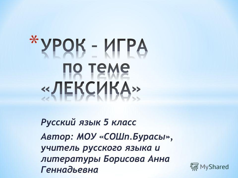 Русский язык 5 класс Автор: МОУ «СОШп.Бурасы», учитель русского языка и литературы Борисова Анна Геннадьевна