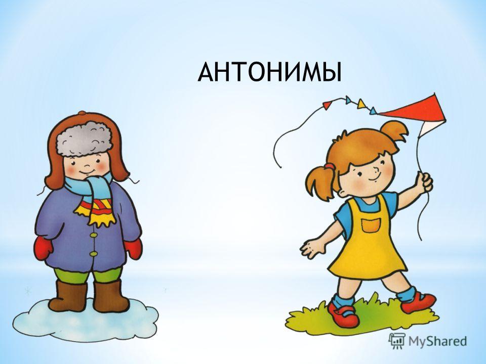 АНТОНИМЫ