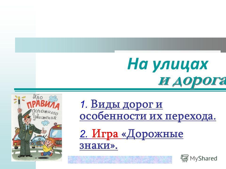 Автор игры: Крылова О.Н. На улицах 1. Виды дорог и особенности их перехода. 2. Игра «Дорожные знаки». и дорогах