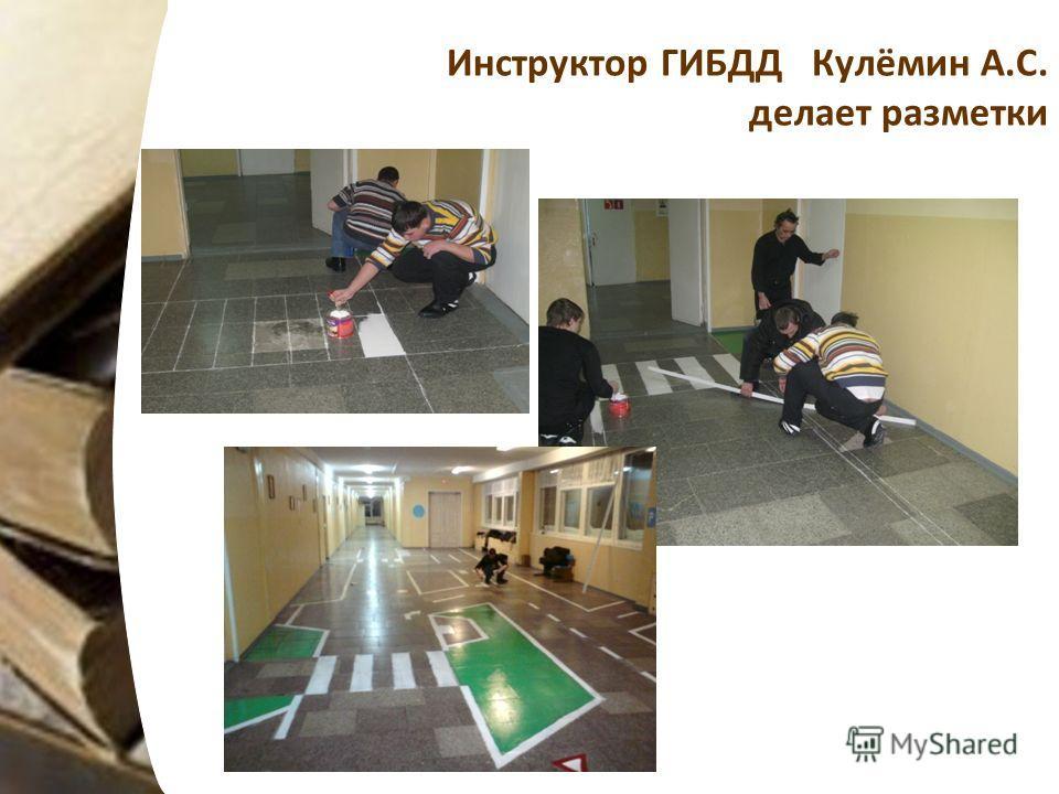 Инструктор ГИБДД Кулёмин А.С. делает разметки